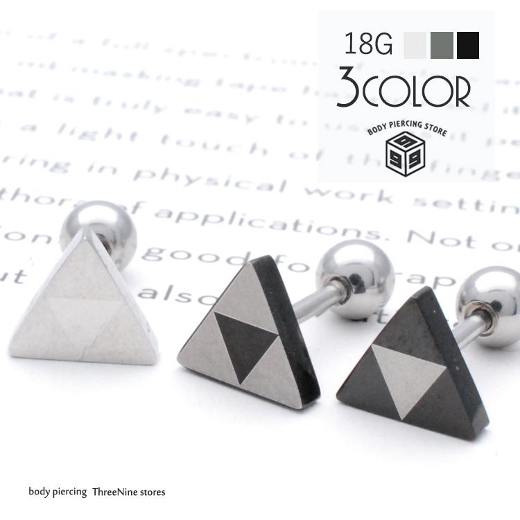 ボディピアス 16G 18G トライアングル 三角 モダン シンプル 片耳 軟骨ピアス TPB012