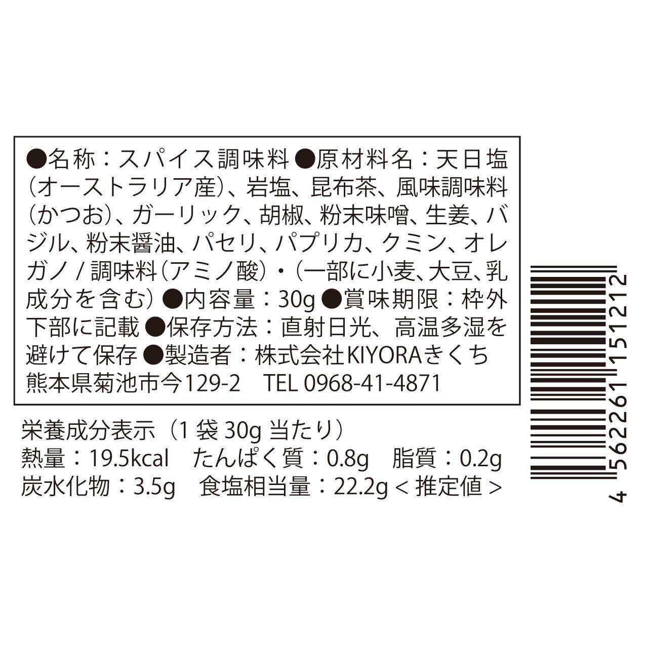 6月4日以降出荷分【3個セット】ふ~塩30g3個セット