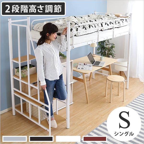 階段付パイプロフトベッド(4色)、ハイタイプでもミドルタイプでも選べる大容量の収納力 | Rostem-ロステム-|一人暮らし用のソファやテーブルが見つかるインテリア専門店KOZ|《HT70-102》