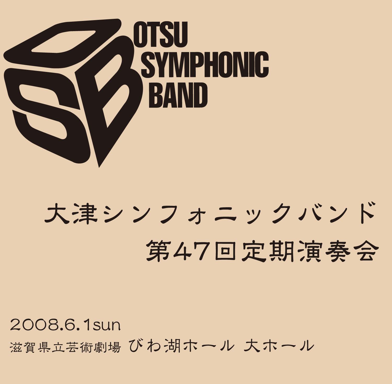 大津シンフォニックバンド 第47回定期演奏会[2004年5月30日]