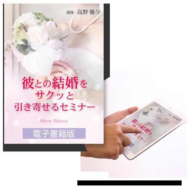 《電子書籍 2016年版》不倫恋愛のままで終わらせない!彼との結婚をサクッと引き寄せるセミナー - 画像1