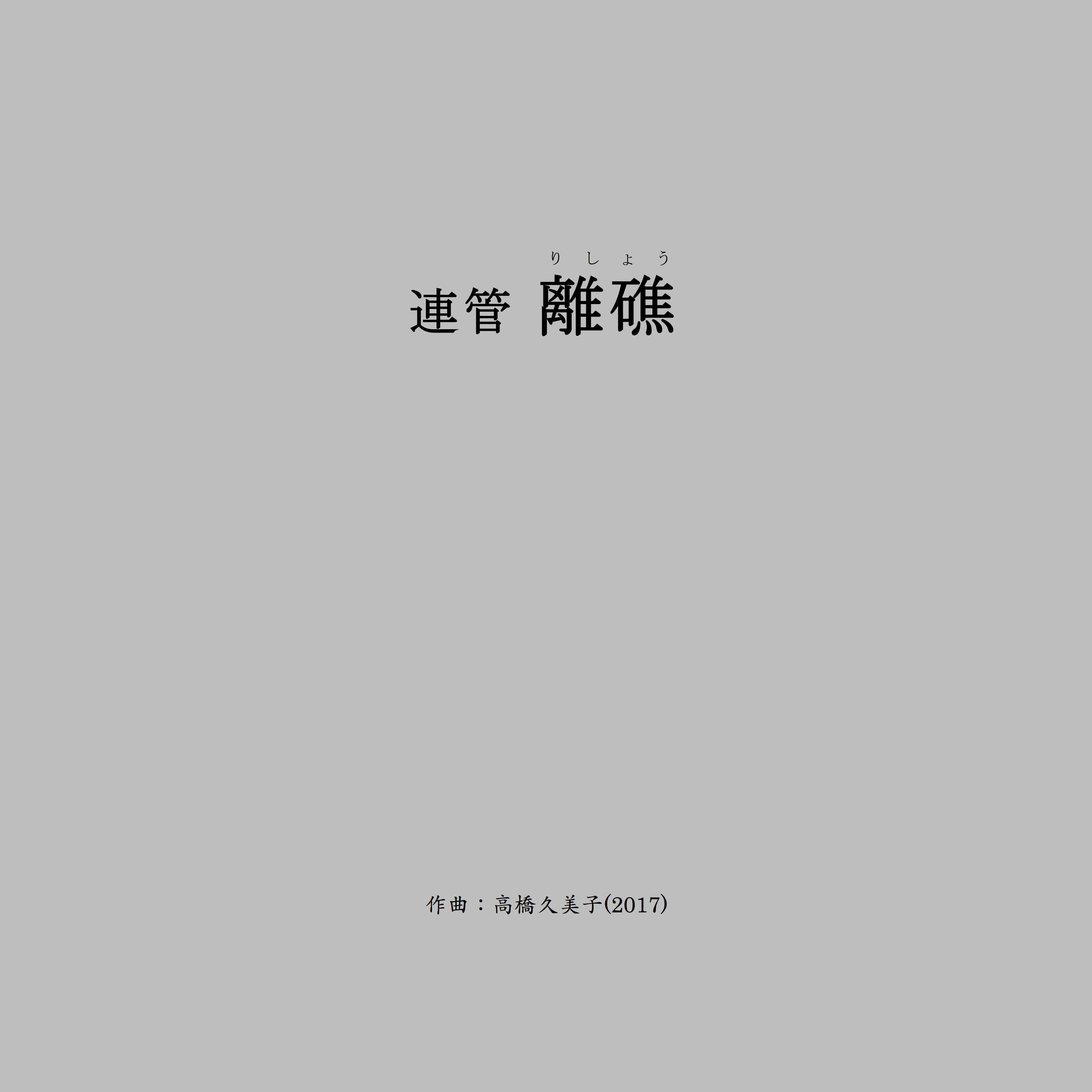 【楽譜】連管 離礁<りしょう>(五線譜)A4判