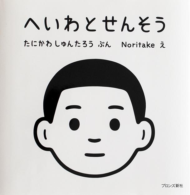 へいわとせんそう/谷川俊太郎・Noritake