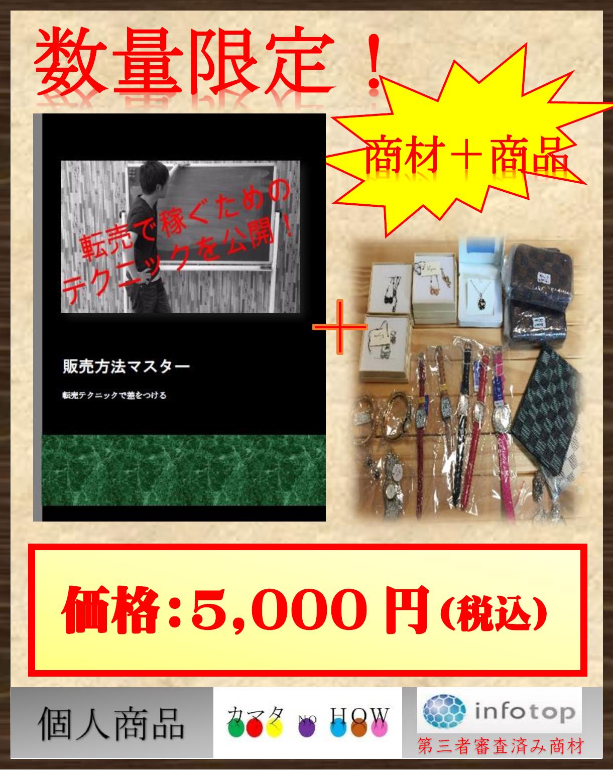 販売方法マスター+「転売用商品(20点以上)」★数量限定★