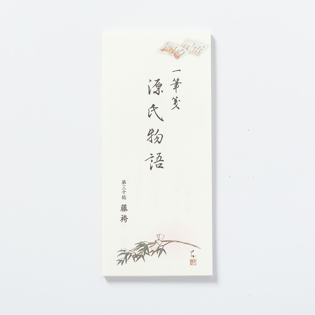 源氏物語一筆箋 第30帖「藤袴」