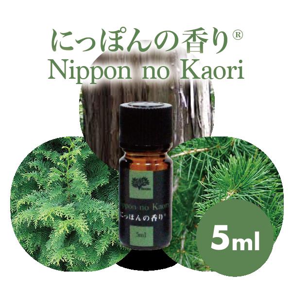 香ぐ森林浴にっぽんの香り5ml