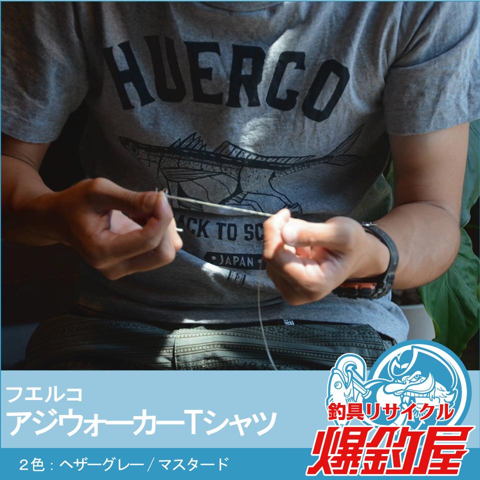 Huerco(フエルコ) アジウォーカーTシャツ (r18j1001)