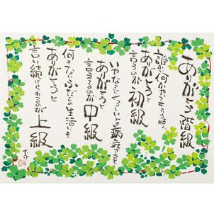 No80「ありがとう階級」