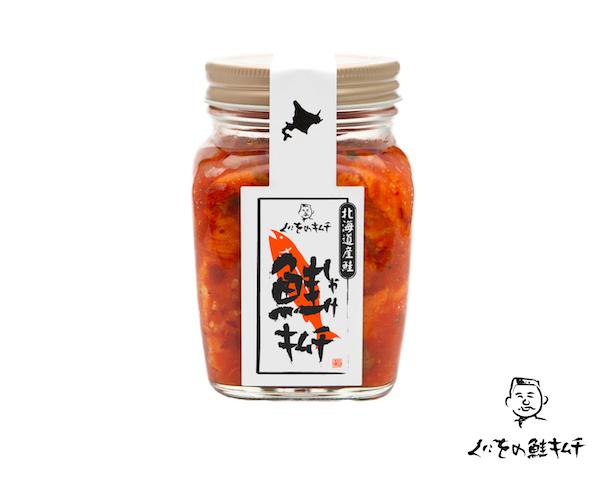 くにをの鮭(しゃけ)キムチ 北海道産 250g 【限定特価】  / くにをの鮭キムチ