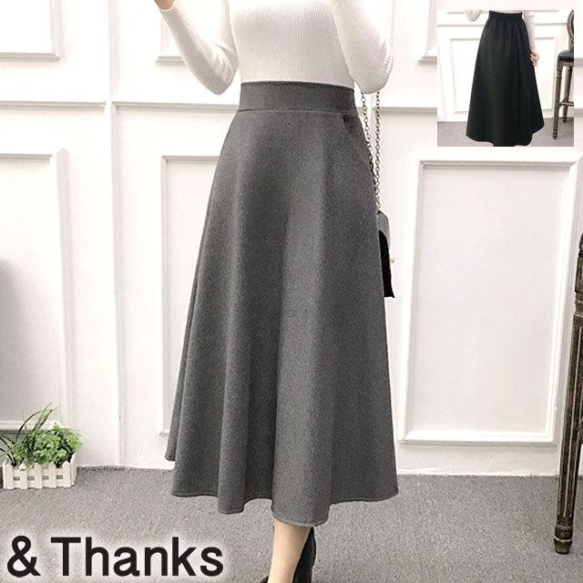 大人かわいい ハイウエストウールロングスカート 2カラー 4サイズ