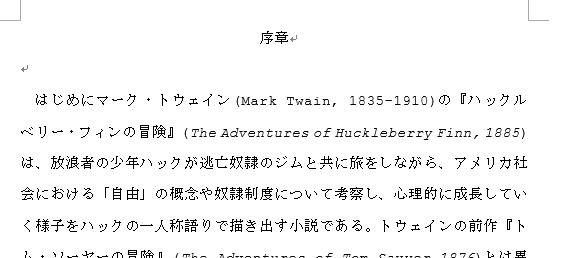 【卒業論文】『ハックルベリー・フィンの冒険』における一考察