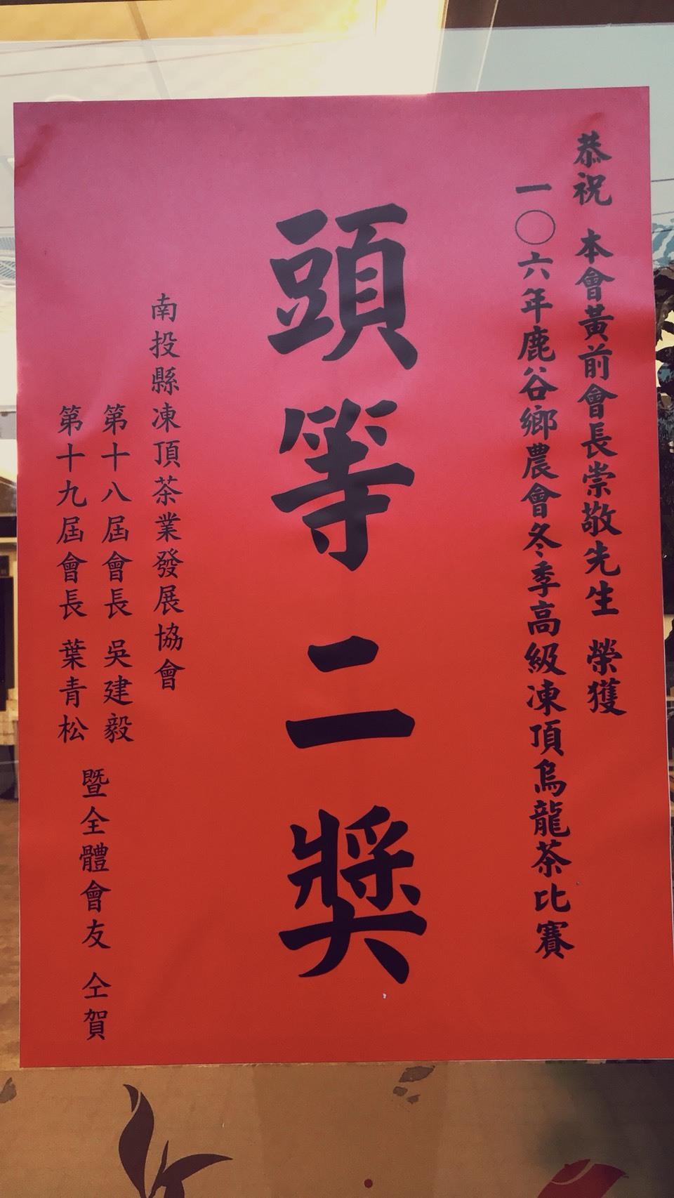 《台湾の烏龍茶コンテスト受賞》鹿谷鄕凍頂烏龍茶/茶葉・200g