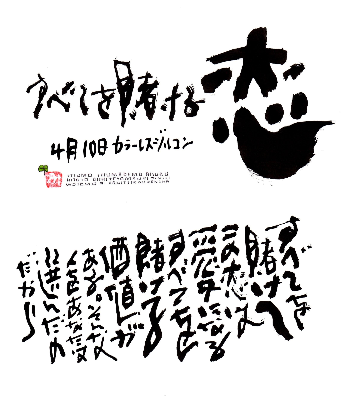 4月10日 結婚記念日ポストカード【すべてを賭ける恋】