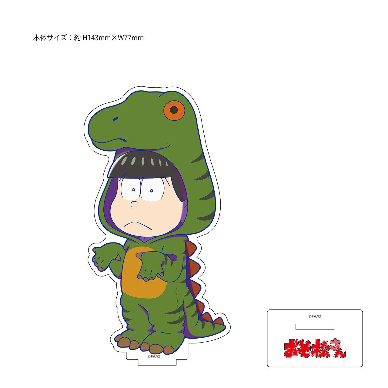【4589839350341再】おそ松さん コシサウルス チョロ松 アクリルスタンド