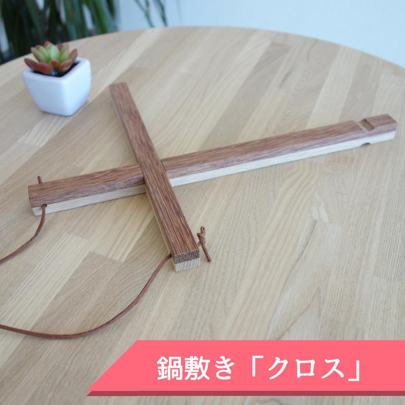 【鍋敷き 「クロス」】 - 画像1