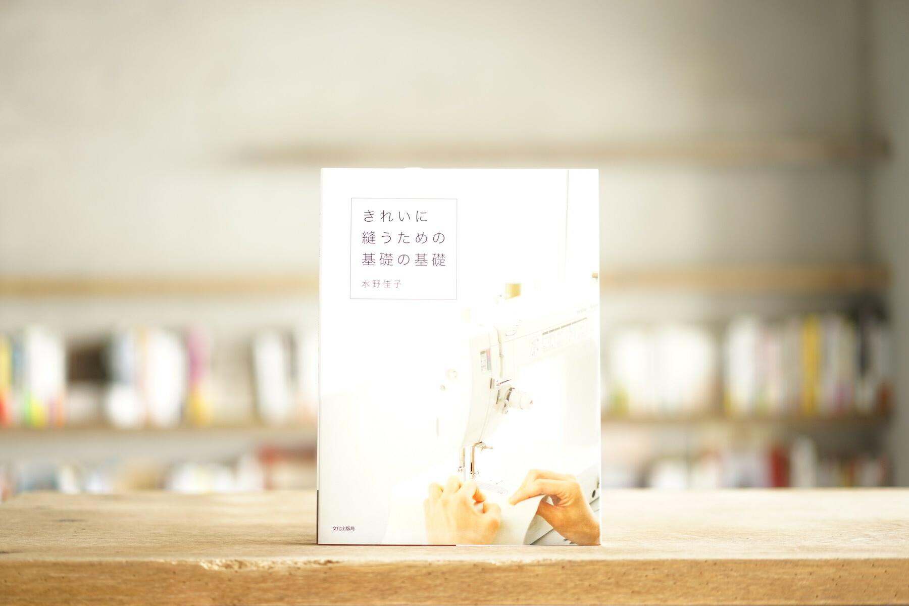 水野佳子 『きれいに縫うための基礎の基礎』 (文化出版局、2009)