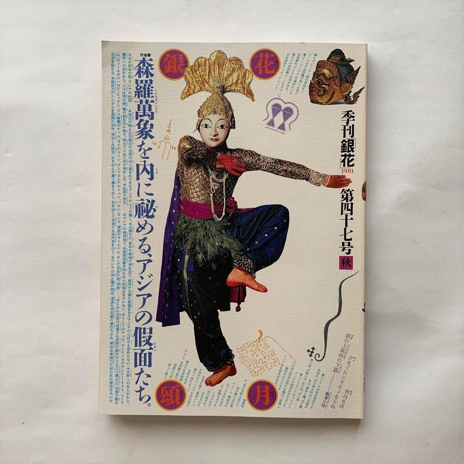 天の貌 地の貌 アジアの仮面 / 季刊「銀花」 / 1981年9月 秋 第47号