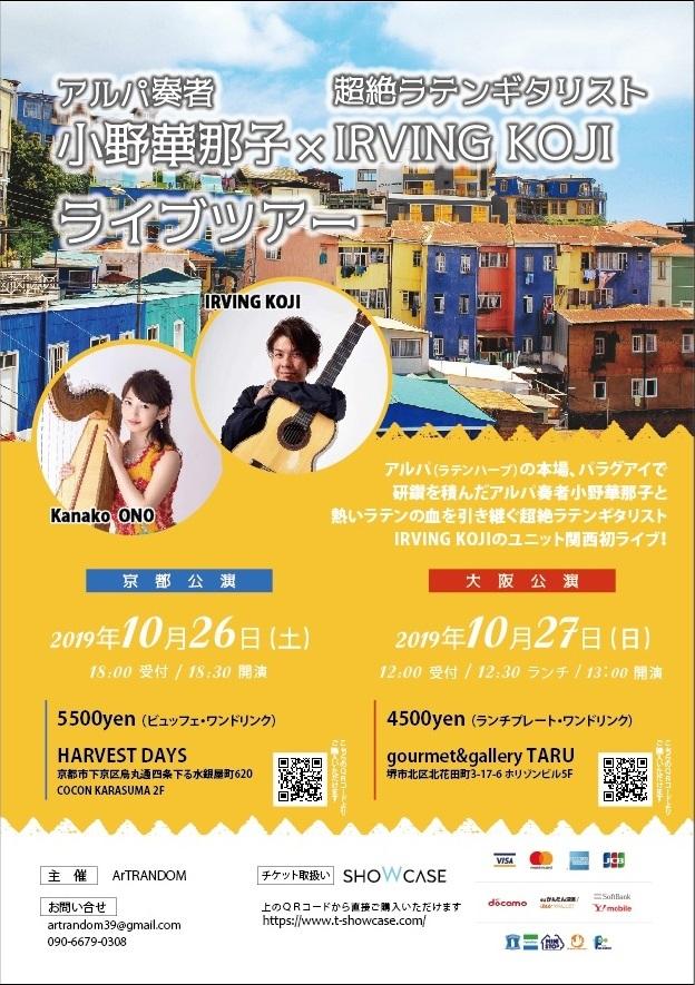 【10/27】アルパ 小野華那子×ギター IRVING KOJI ライブツアー大阪