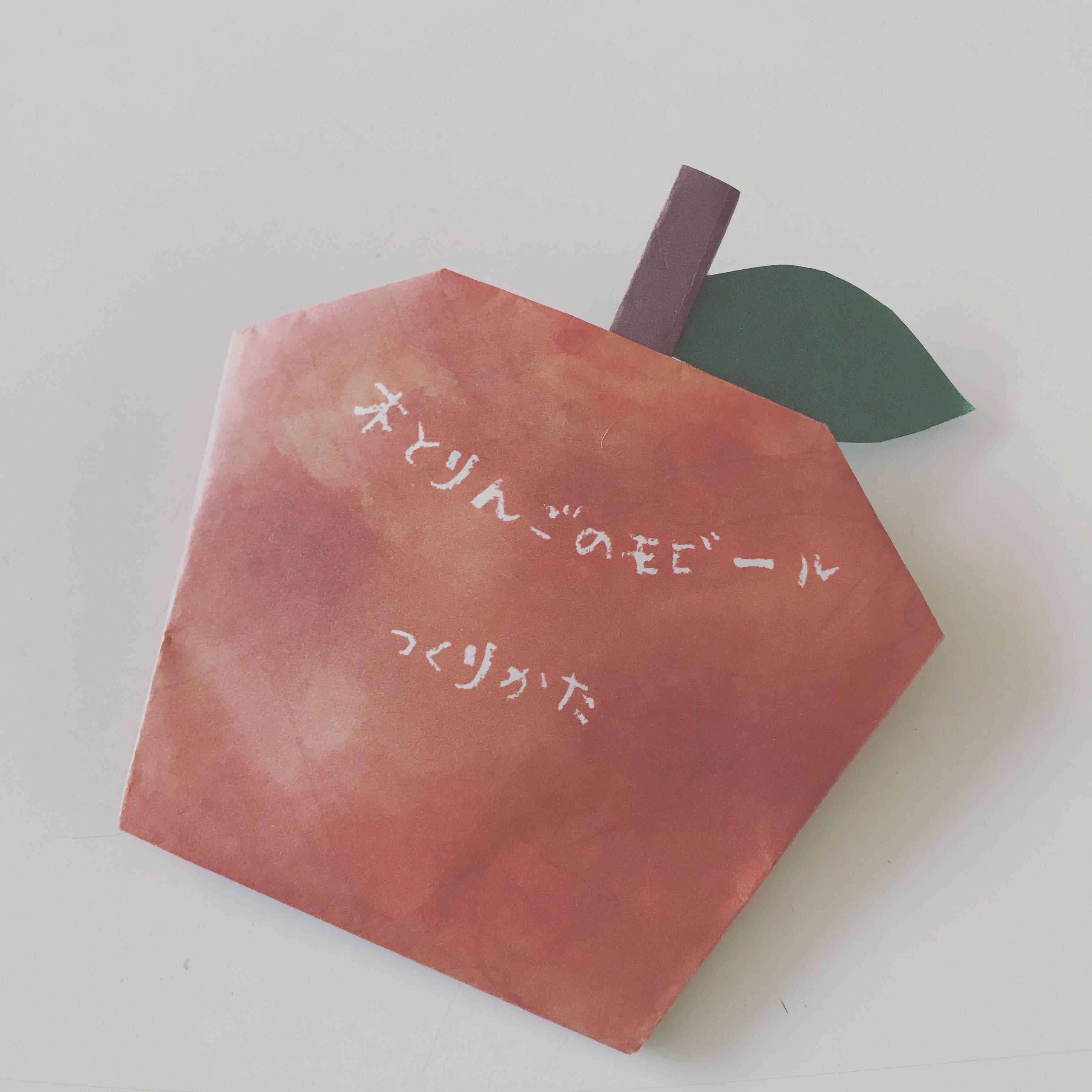 【キット】木とりんごのモビール
