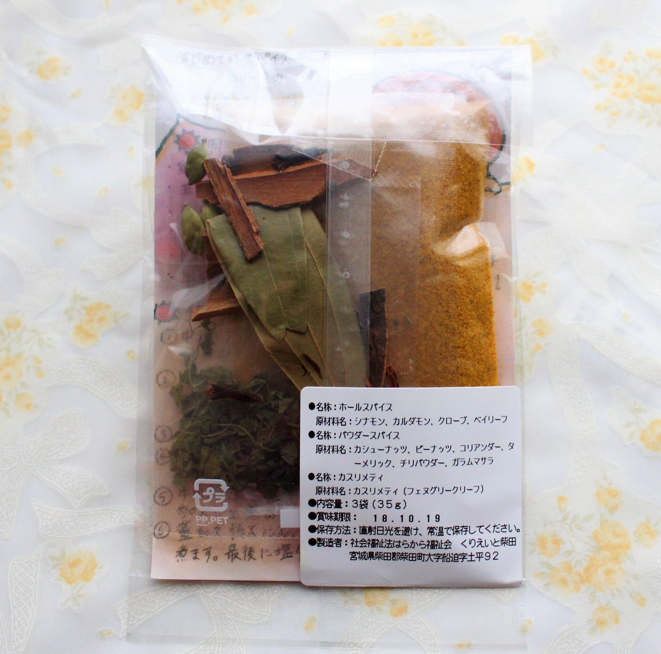 【ナッツの豊かな風味】チキンカレー 9種のスパイスセット 4人前