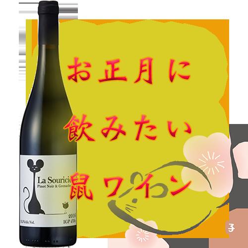 完売御礼[2020年 ねずみ年 干支] ラ・スリシエール La Souricière 2016 赤ワイン フランス