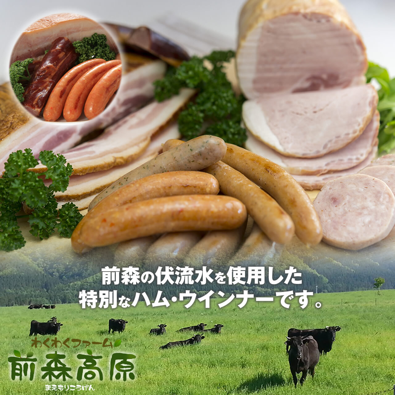 ハム・ソーセージ 前森高原 贅沢セット