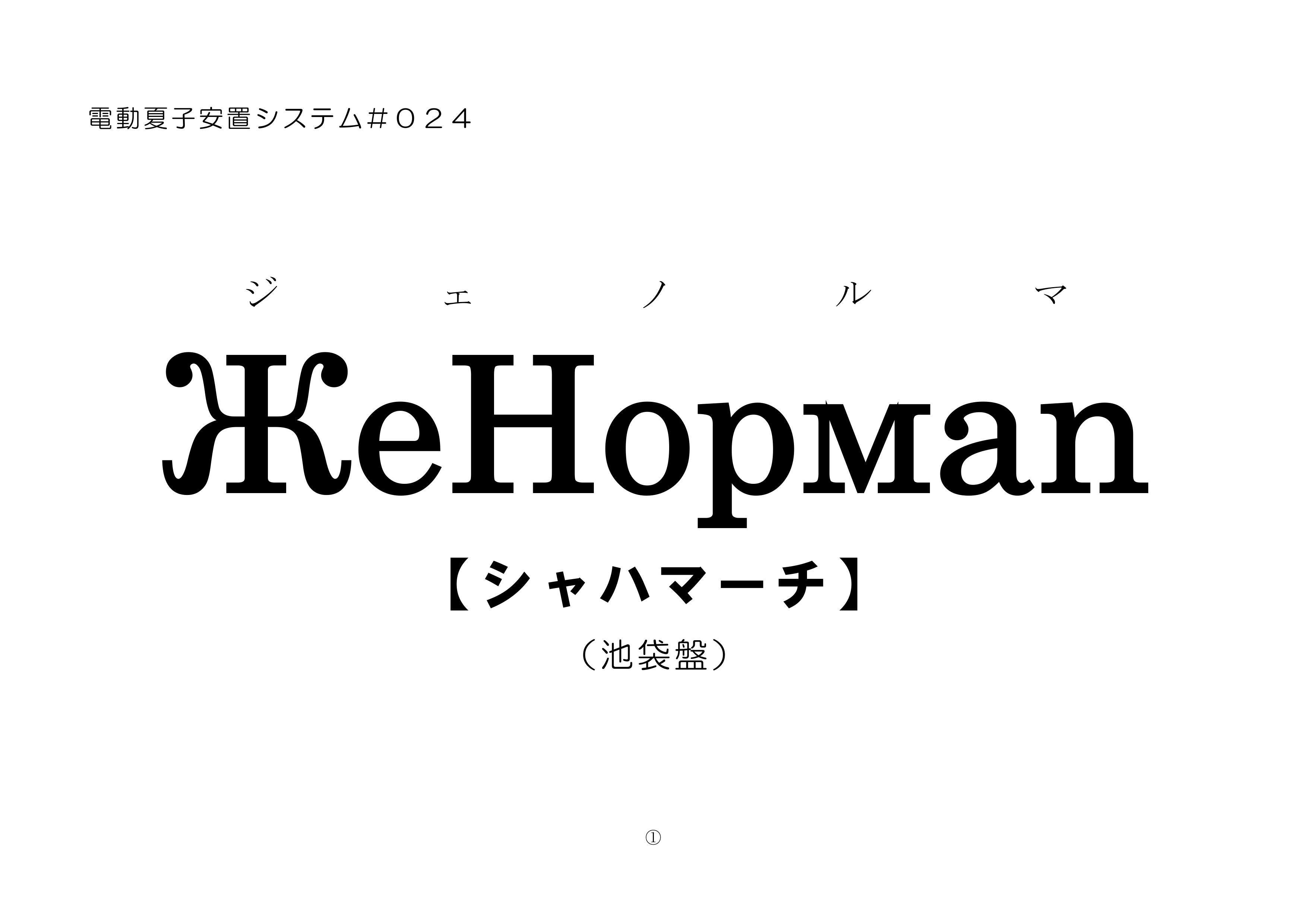 台本 第24回公演『ЖeНoрмаn~シャハマーチ~【池袋盤】』
