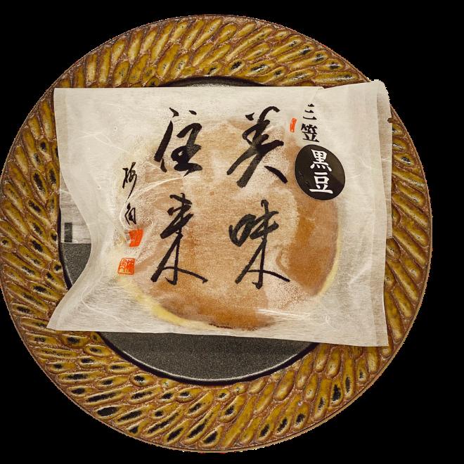 三笠 黒豆