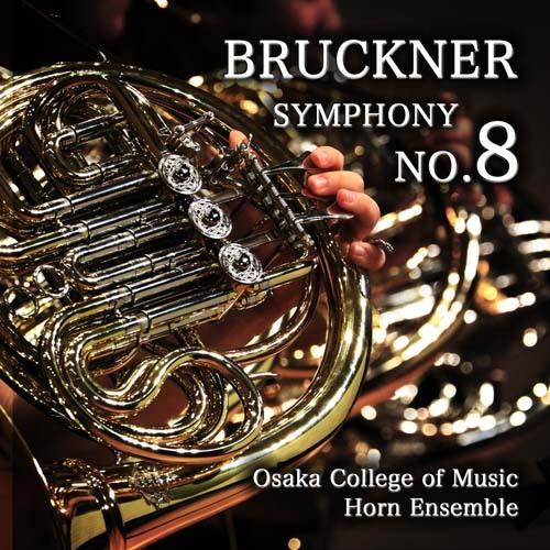 ブルックナー:交響曲第8番 第1、4楽章(抜粋) 「ホルンアンサンブルの夕べ」第28回大阪音楽大学ホルン専攻生による(WKCD-0087)