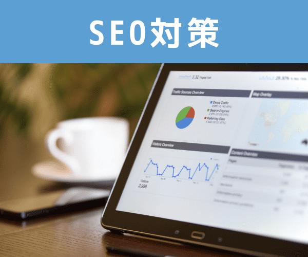 [SEO対策&設定]ウェブサイトのSEO設定+リライト作業を代行します