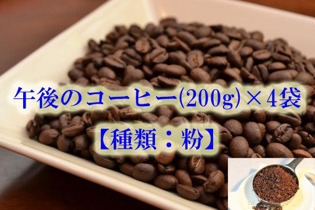 午後のコーヒー(200g)×4袋【種類:粉】