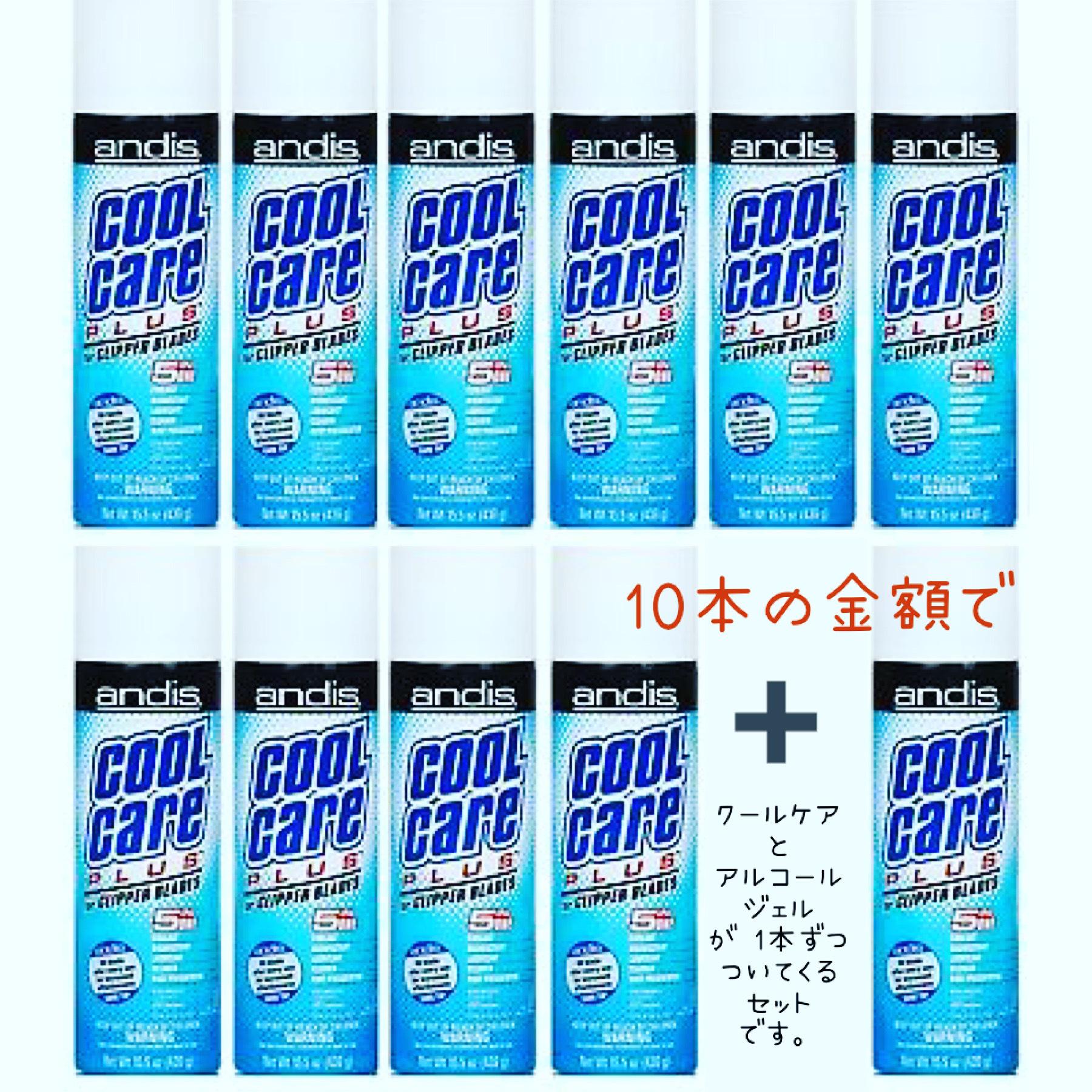 10本のお値段で11本届くクールケアプラス(エタノール63%)+アルコールジェル1本