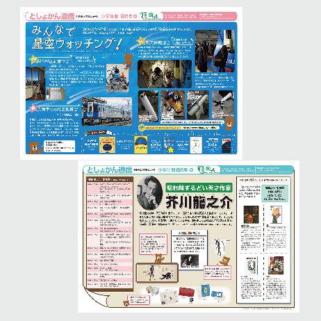 としょかん通信【小学生版】2017年8月号
