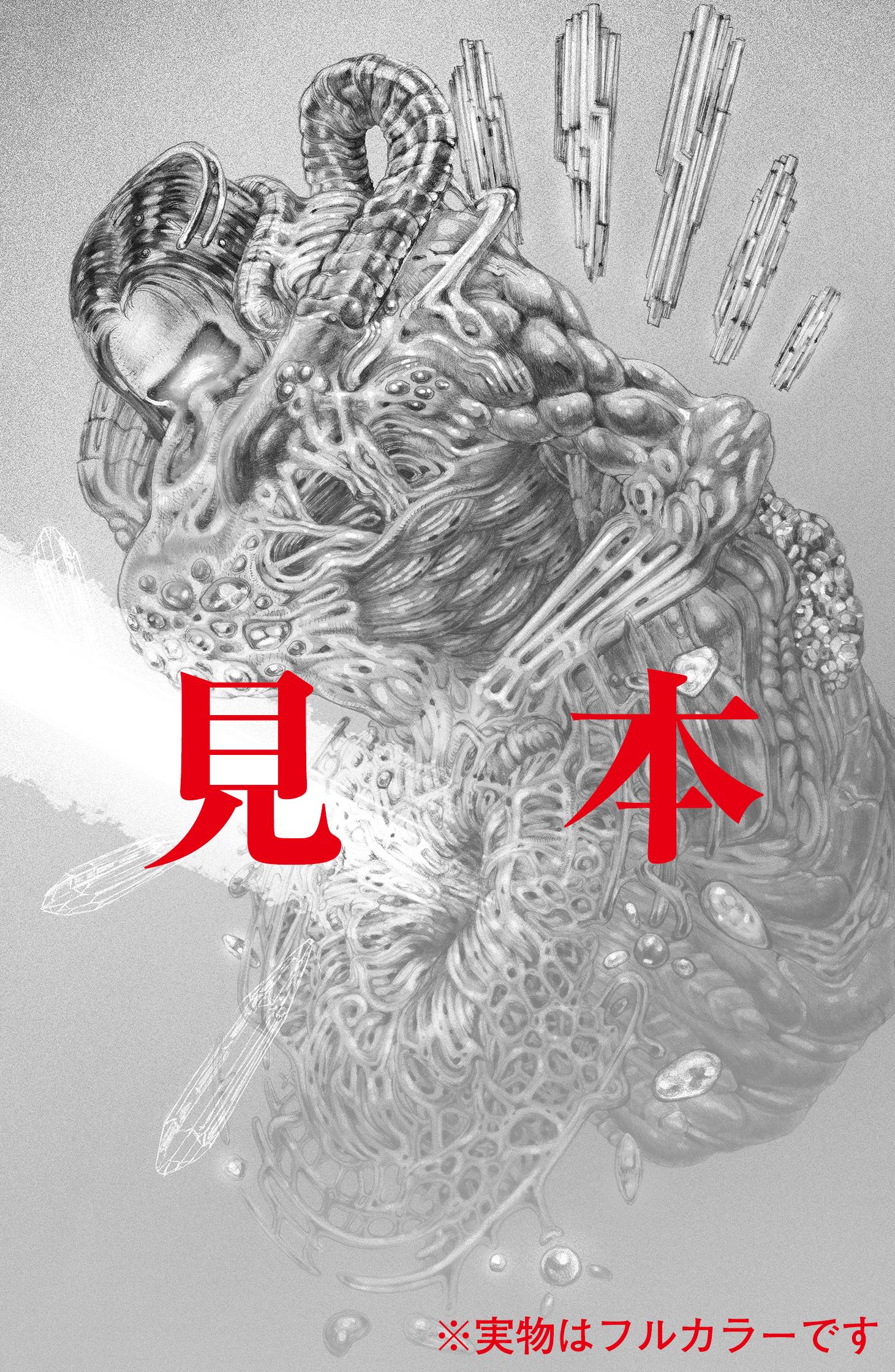 響生体 吉田隆一バリトンサックス演奏 酉島伝法イラスト