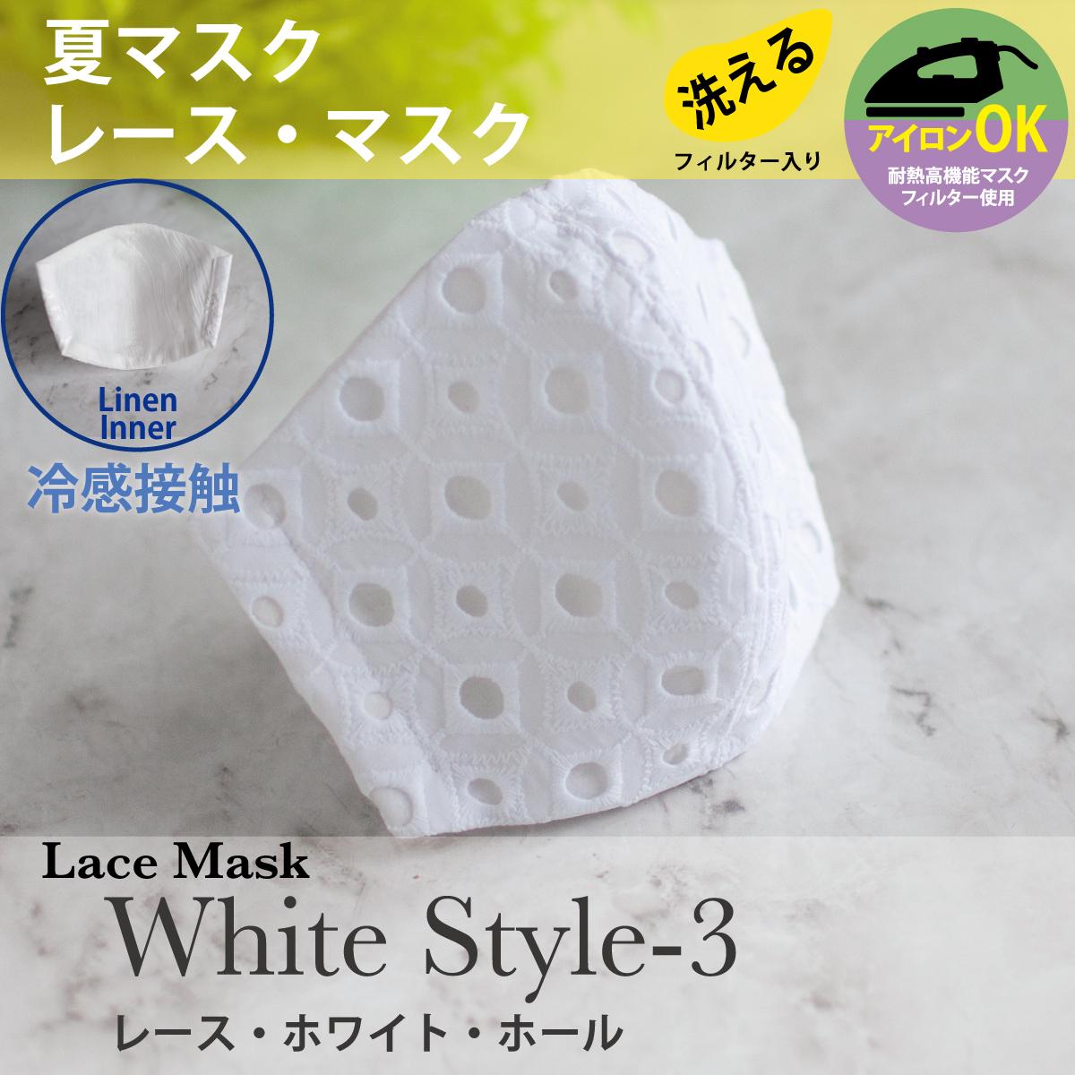レース・ホワイト・スタイル3・bホール フィルター入り 立体 マスク 大人用 黄砂 花粉 夏マスク ちぢみイ