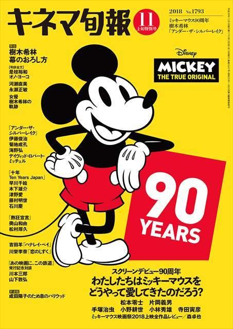 キネマ旬報 2018年11月上旬特別号(No.1793)