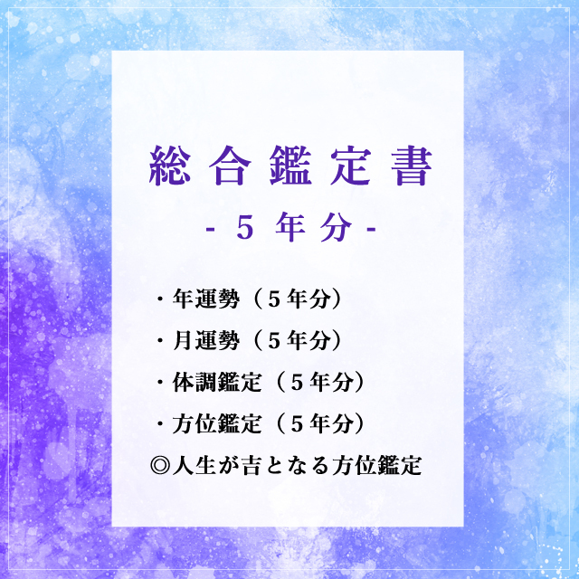 【鑑定書】総合鑑定(5年分の運勢付)