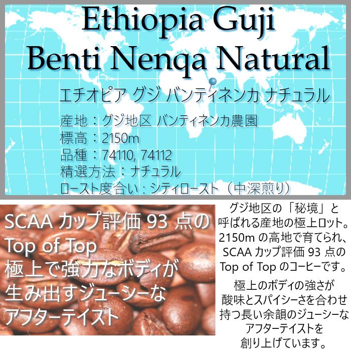 エチオピア グジ バンティネンカ ナチュラル 200g<シティロースト>