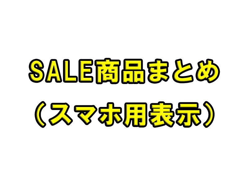 SALE商品まとめ(スマホ用表示)
