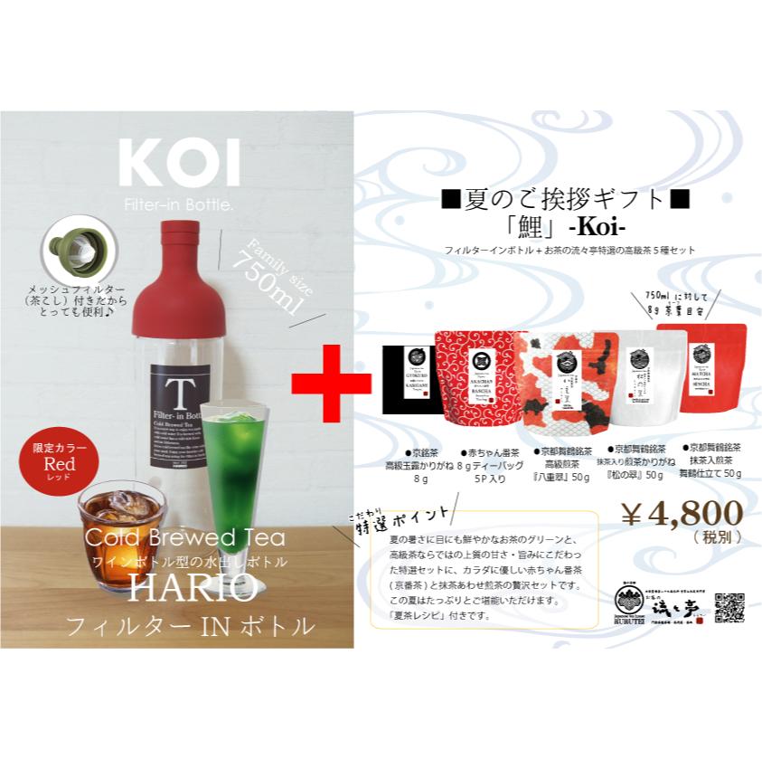 【夏のおこころ箱】KOIー鯉ー フィルターインボトルセット