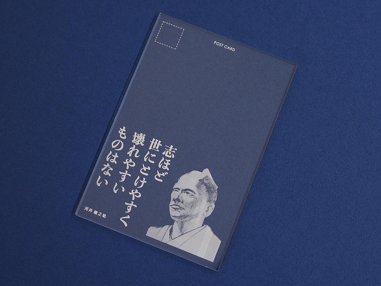 アクリルのポストカード -nagaoka- 河井継之助①