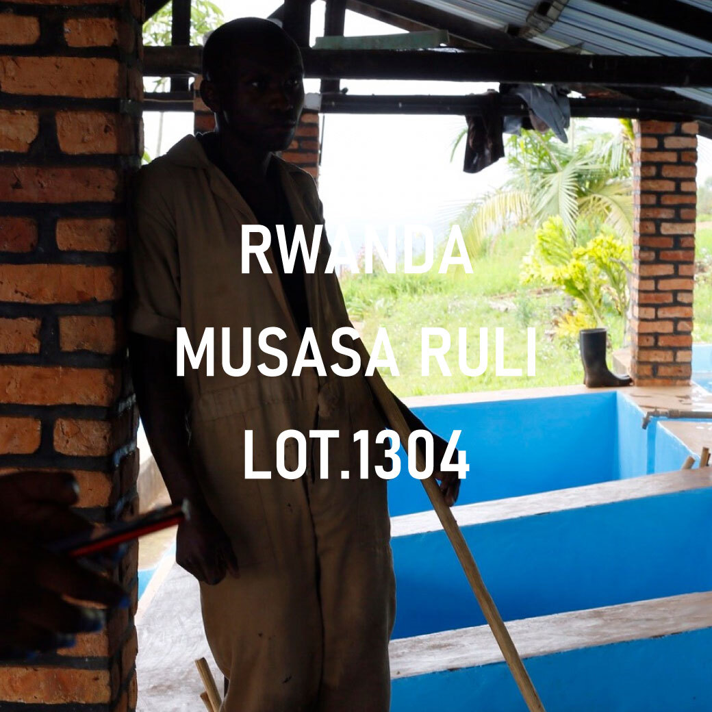 ルワンダ / ムササ・ルリ ロット1304 200g