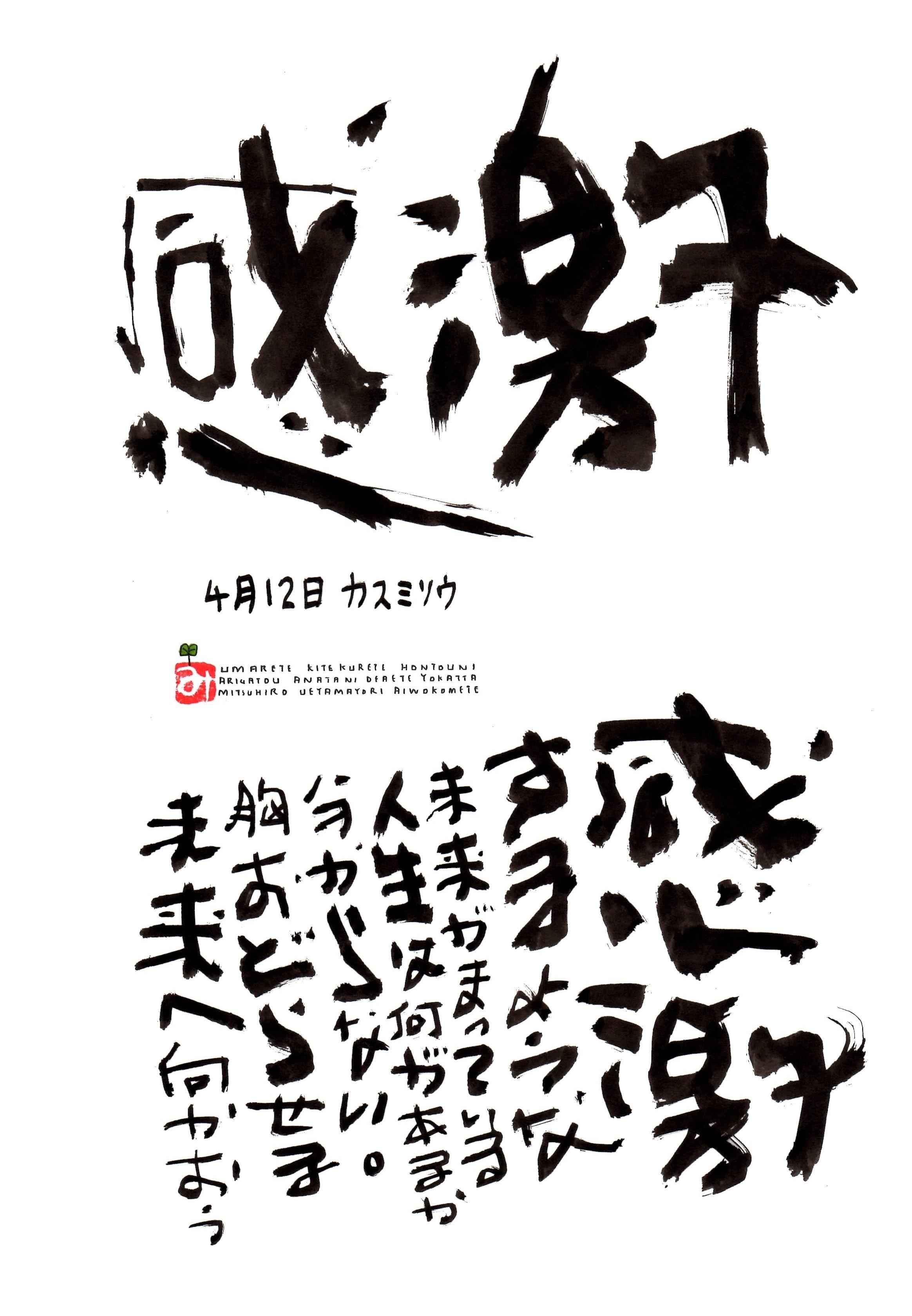 4月12日 誕生日ポストカード【感激】Deep emotion