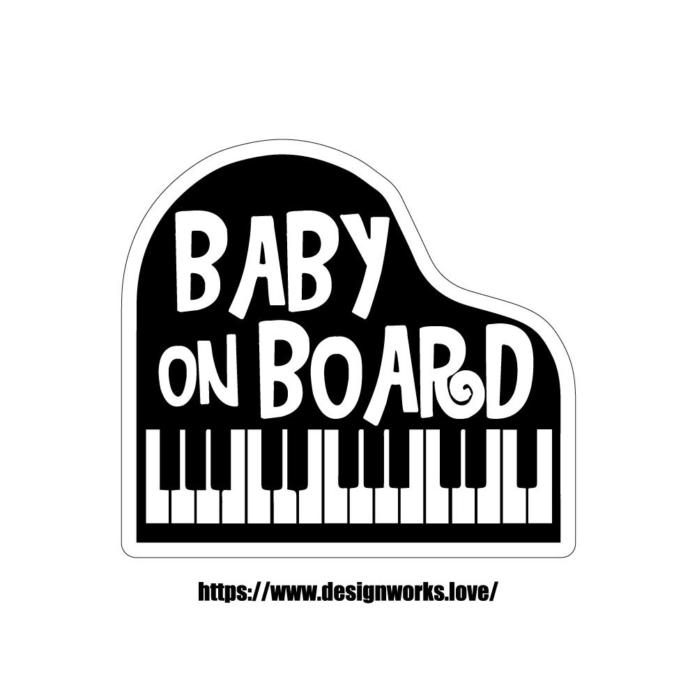 マグネット 全8色 BABY ON BOARD ピアノ