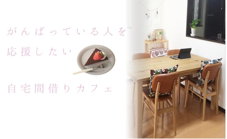 自宅間借りカフェ【残り7日】