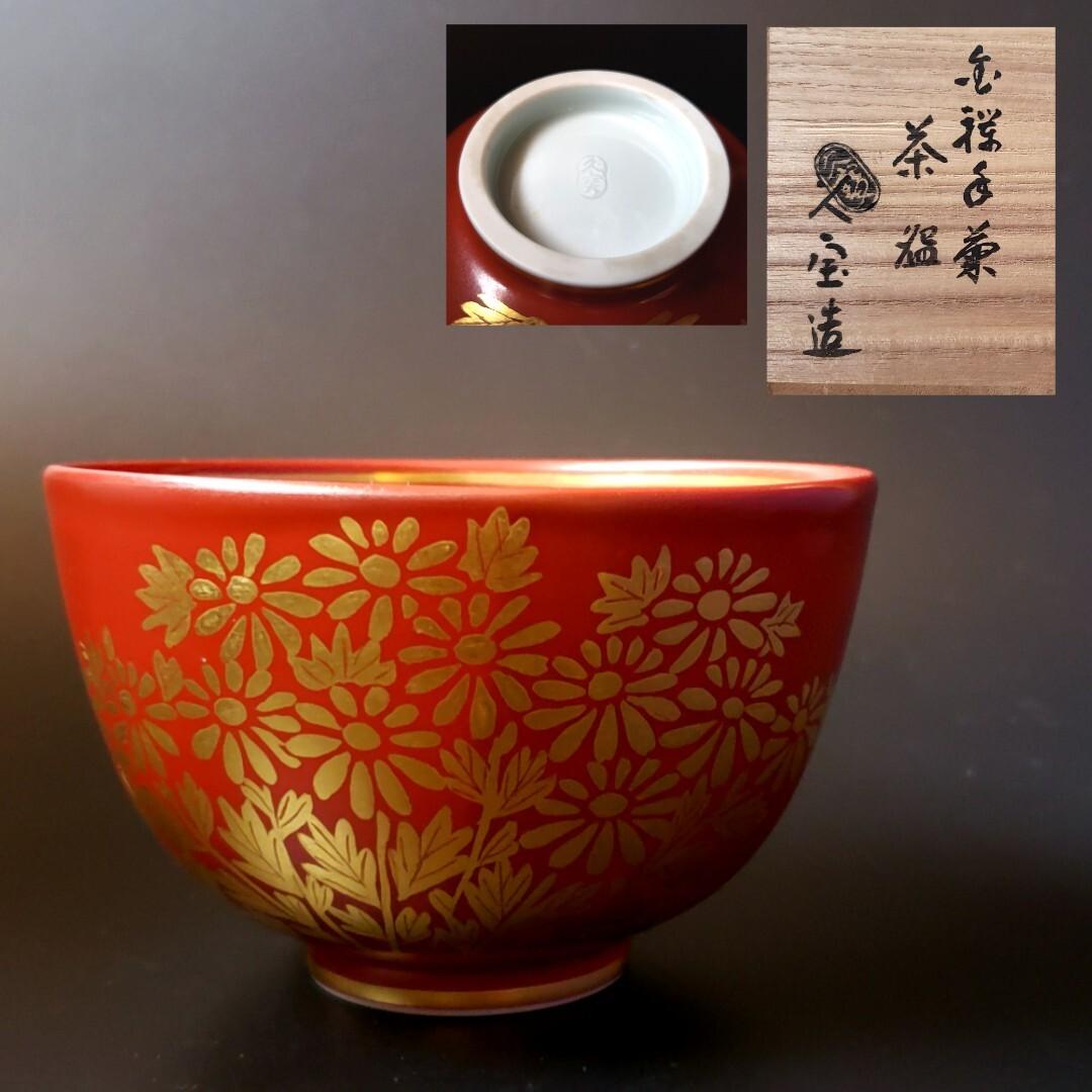 茶道具 赤瓷 金蘭手 菊絵 茶碗 久世久宝 共箱 京焼 陶芸 美術品