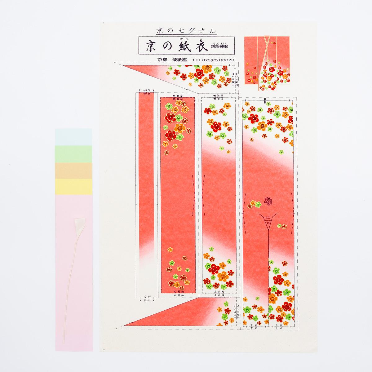 京の七夕さん(紙衣)お仕立て用 女物柄 赤色