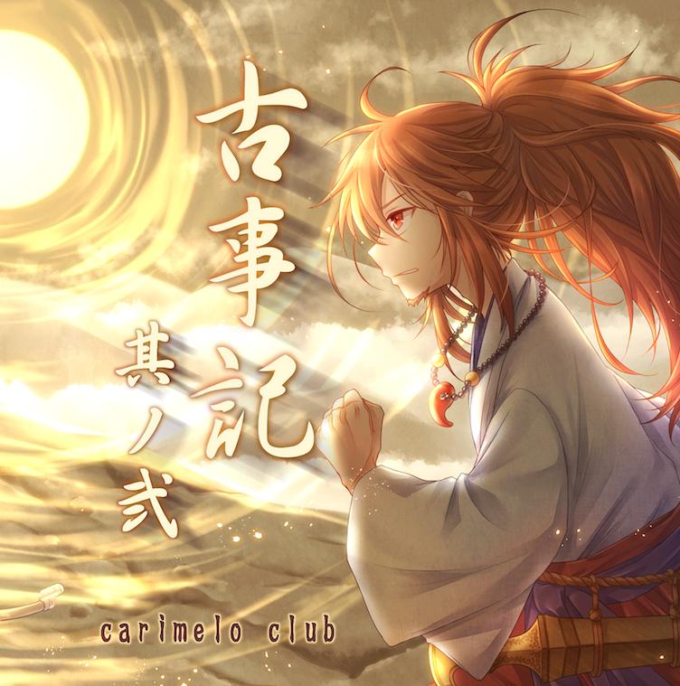 オリジナルCD「古事記 其ノ弐」