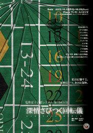DVD 第22回公演『深情さびつく回転儀』
