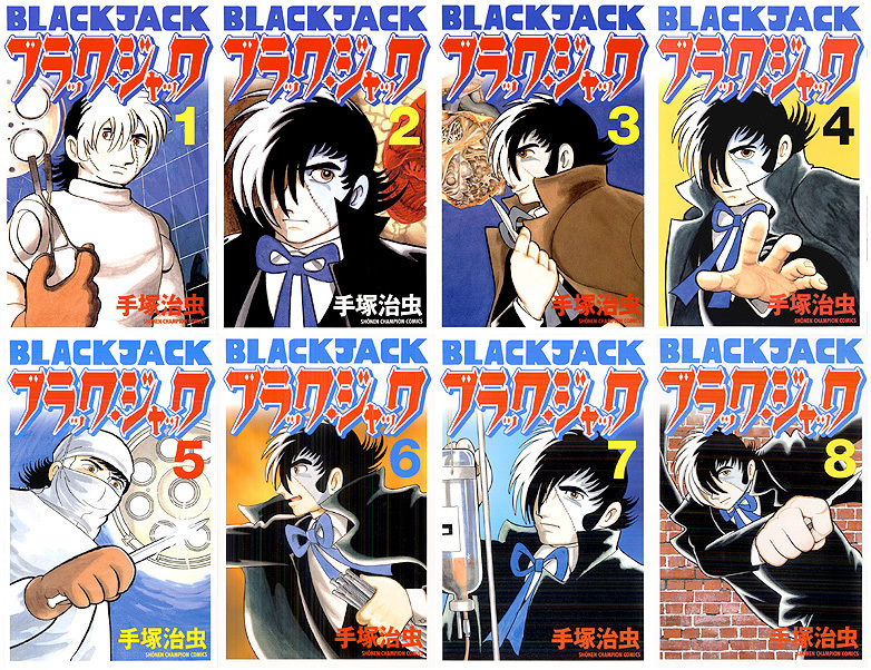 少年チャンピオン・コミックス 新装版 ブラック・ジャック 全17巻(美麗セットケース入り)